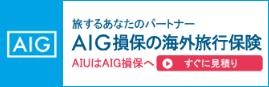 AIGの海外旅行保険